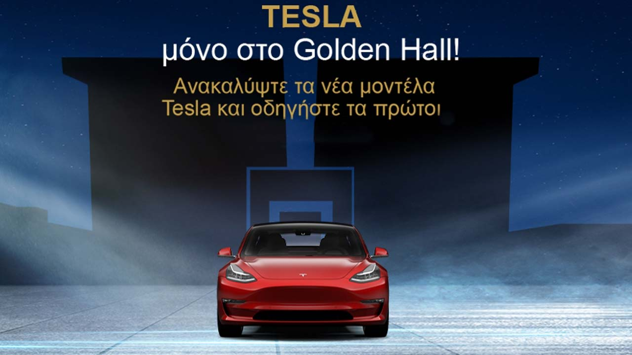 Tesla: Κάντε μια δοκιμαστική μονάδα για μια ολόκληρη ώρα!